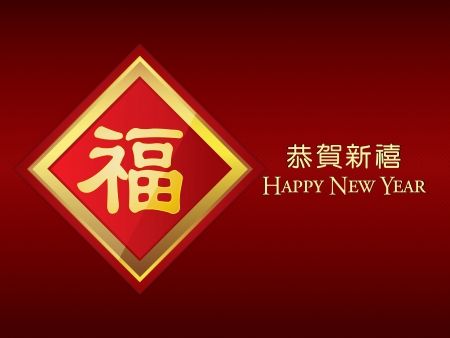 in bocca al lupo: Chinese New Year Greeting Card con Good Luck Simbolo Fu Carattere