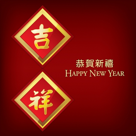 in bocca al lupo: Chinese New Year Greeting Card con Good Luck Simbolo Ji Xiang Carattere