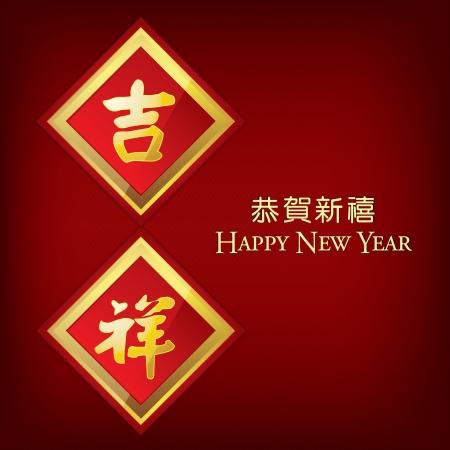 Chinese New Year Grußkarte mit Good Luck Symbol Ji Xiang Charakter Standard-Bild - 21958582