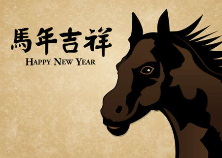 Chinese New Year - Year of Horse Greeting Card vector illustration Ilustração