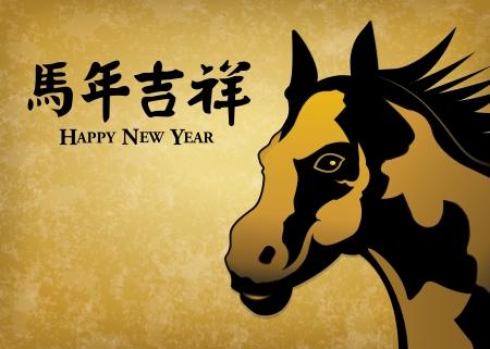 Chinesisches Neujahrsfest - Jahr des Pferdes Grußkarte Vektor-Illustration Standard-Bild - 21958586