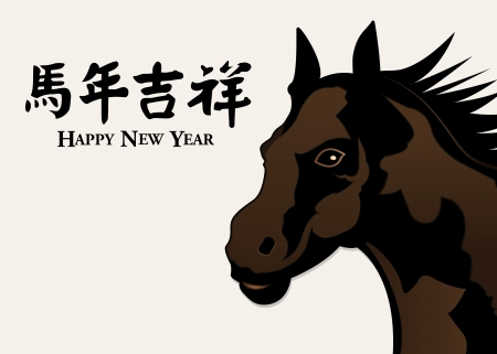 Chinese New Year - Year of Horse Greeting Card vector illustration Illustration