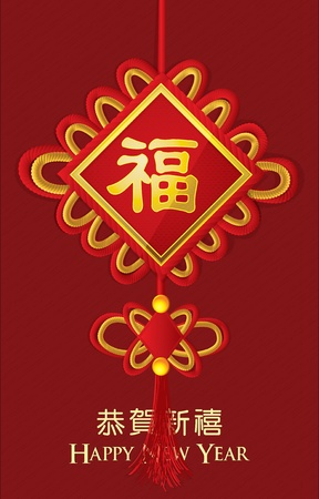 Chinese Knots with Good Luck Symbol  Fu Character  vector illustration Vettoriali