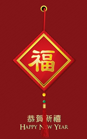 good luck symbol: Chinese New Year Greeting Card with Good Luck Symbol  Fu Character