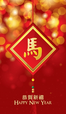 Chinese New Year - Year of Horse Greeting Card  Illustration
