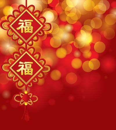 buena suerte: Saludo chino del A�o Nuevo con la buena suerte S�mbolo Fu Car�cter en el fondo bokeh