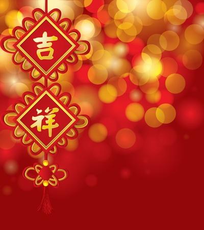 in bocca al lupo: Capodanno cinese saluto con Good Luck Simbolo Ji Xiang carattere in bokeh sfondo illustrazione vettoriale