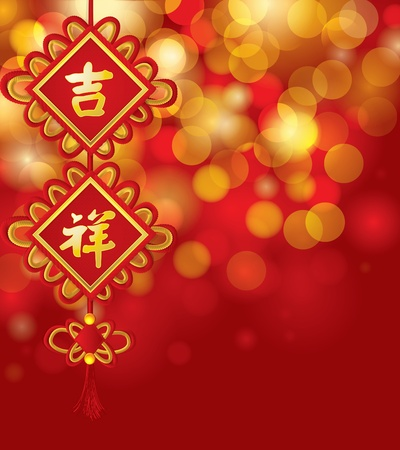 Chinese New Year Greeting with Good Luck Symbol  Ji Xiang Character  in bokeh background vector illustration