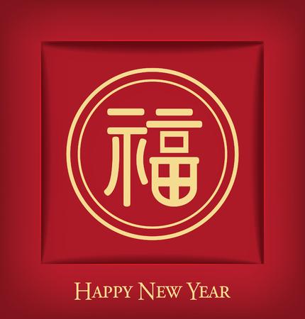 Chinese New Year mit abstrakten Charakter Fu Standard-Bild - 24634489