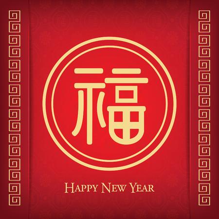 Chinese New Year mit abstrakten Charakter Fu Standard-Bild - 24634502