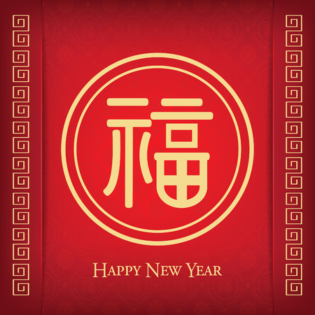 Chinese New Year with abstract Fu Character  Ilustração