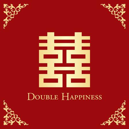 Chinesische Shuang Xi Double Happiness Hintergrund Standard-Bild - 25268444