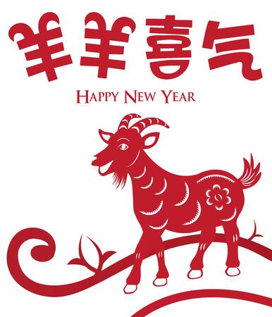Chinesisches Jahr des Ziegen- Standard-Bild - 35710524
