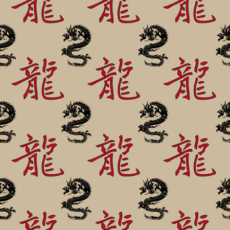 Vector seamless dragons with the Chinese hieroglyphs