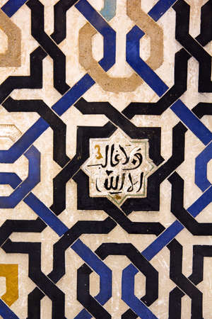 Slogan of the Nasrid kingdom of Granada: Only Allah is victorious. XIV century. Alhambra, Granada, Spain photo