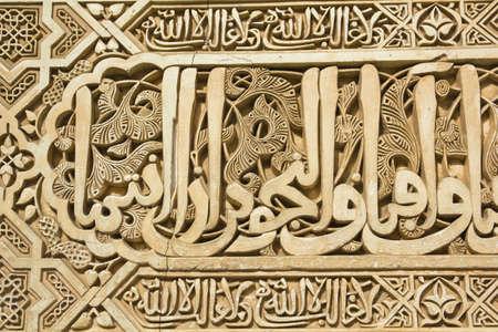arabische letters: Moslim opschriften en Inschrijving in het Alhambra, Granada, Spanje