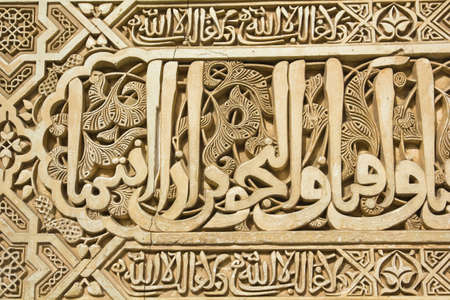 Muslim Epigraphs and Inscription in the Alhambra, Granada, Spain  photo