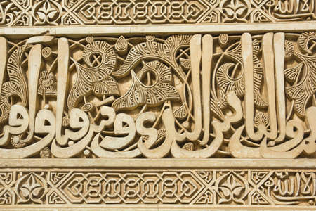 Arabic stone engravings on the Alhambra palace wall in Granada, Spain photo