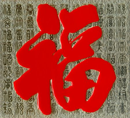 Chinese Calligraphy of Lucky, Healthy, Fortune, Happy in Rustic Background