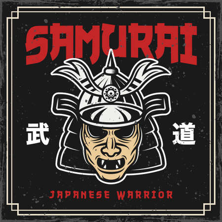 Mask of japanese samurai warrior vector colored decorative illustration in retro style with text and grunge textures on separate layers Illustration