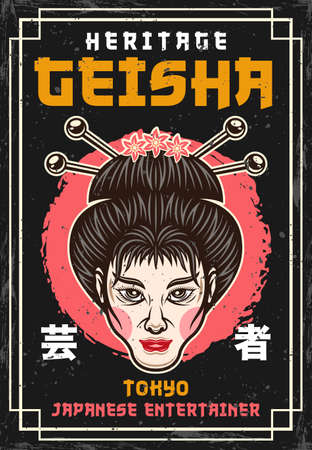 Geisha face vintage colored poster with traditional japanese young girl vector decorative illustration. Layered, separate grunge textures and text with japanese hieroglyphs (signifying geisha) Illustration