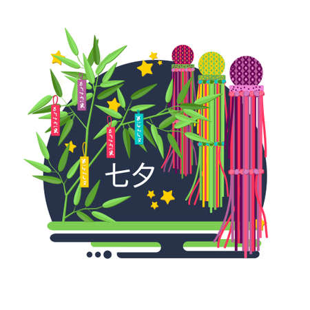 Tanabata of Japanese traditional event. Vector composition with streamers and paper strips.