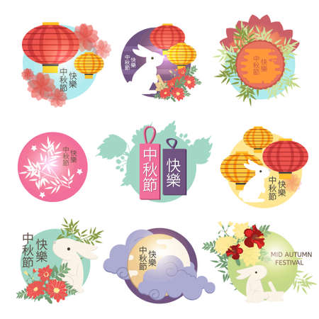 Set of Mid Autumn Festival icons/stamps. Chinese translation: Happy Mid Autumn Festival. Asian holiday celebration concept illustration.