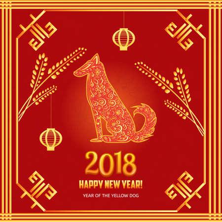幸せな中国の旧正月 2018 カード用紙は、フレーム ベクトル設計の犬をカットしました。中国の旧正月のため紙グラフィック コンセプトを抽象化しま
