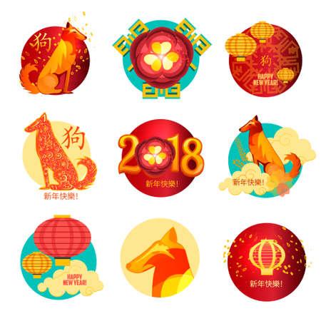 新年 2018年アイコンスタンプのセットです。黄色い犬お祝い概念図のアジアの新年。