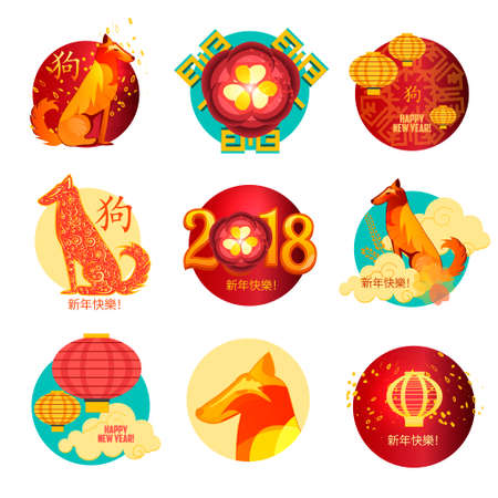 Set of New Year 2018 icons/stamps. Asian new year of the yellow dog celebration concept illustration.