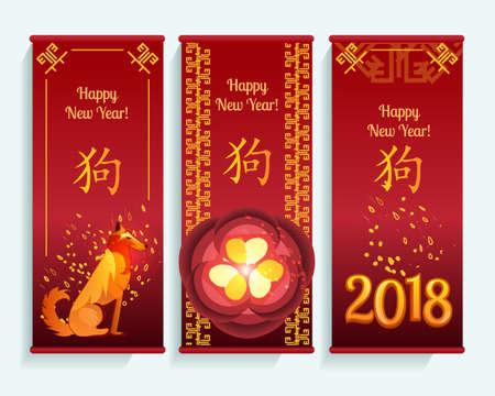 垂直バナー 2018 中国新年の要素を使用して設定します。中国の新年バナー スタンド テンプレートをロールバックします。黄色犬の年をバナーします