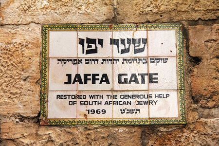 Hebrew, English and Arab language Jaffa  Gate  sign, Jerusalem, Israel photo