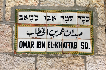 Hebrew, English and Arab language Omar ibn El-Khattab square sign, Jerusalem, Israel photo
