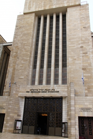 The Great Synagogue of Jerusalem on King George Street in December 2012  Great Synagogue was built in 1982 and has a huge prayer hall for 2000 people Stock Photo - 17566159