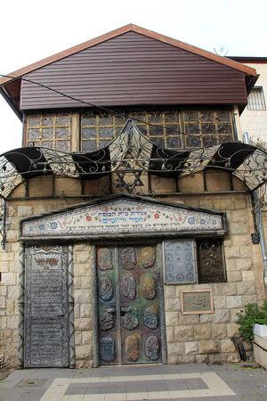 emigranti: Sinagoga storica della fine del XIX secolo Gerusalemme Archivio Fotografico