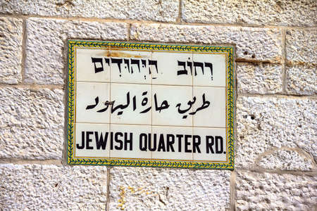 jewish quarter: A sign made of tiles depicting the Jewish Quarter street written in Hebrew English and Arab in the old city of Jerusalem, Israel.