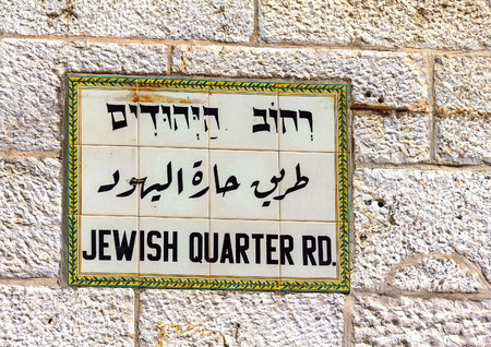 social history: A sign made of tiles depicting the Jewish Quarter street written in Hebrew English and Arab in the old city of Jerusalem, Israel.