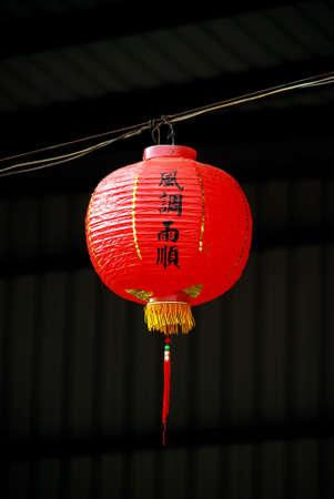 penmanship: china lantern
