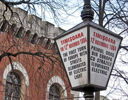 Timisoara,Romania.The first town of Europe with streets illuminated by electric light
