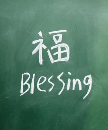 blessing: chinese blessing Stock Photo