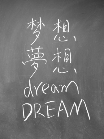 realize: dream word in Chinese and English written on the chalkboard  Stock Photo