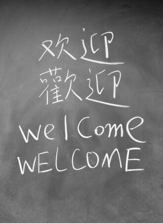 welcome word in Chinese and English written on the chalkboard  Stock Photo - 13834313