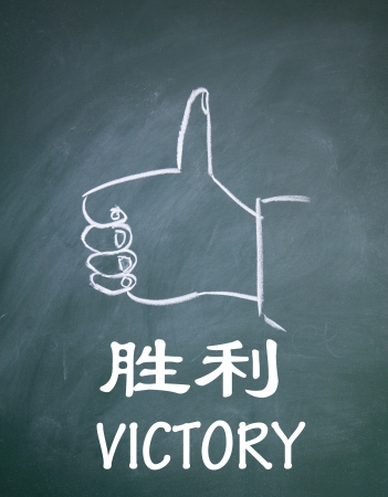 victory word written in chinese and engilsh photo