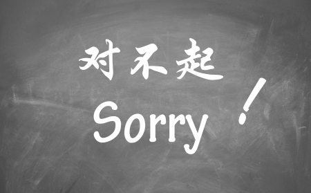 sorry word written in chinese and english photo