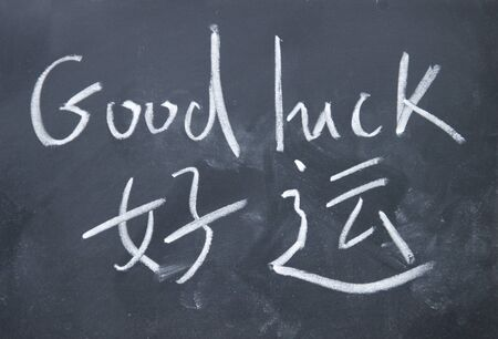 good luck title written in chinese photo