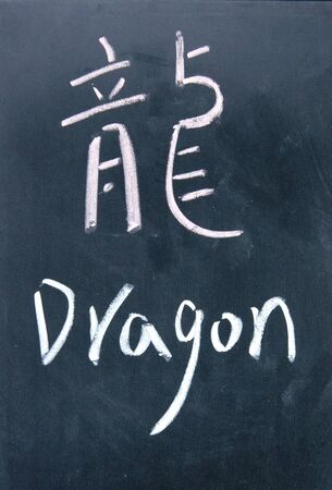 dragon written in chinese on blackboard photo