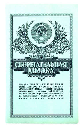 outdated vintage soviet savings copybook with text on many languages isolated on white background, money lost concept Stock Photo - 12818886