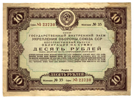 punitive: old vintage ten soviet rubles, closeup macro paper texture isolated on white background. 1930s russian promissory note, nostalgia punitive measure time.