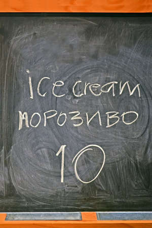 price for ice-cream writed by white chalk on blackboard on ukrainian and english languages, trade details  Stock Photo - 16809535