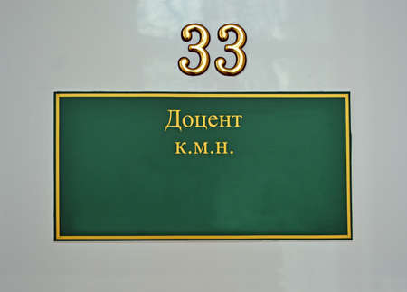 room 33, senior lecturer as text on green signboard on russian language, university education details photo